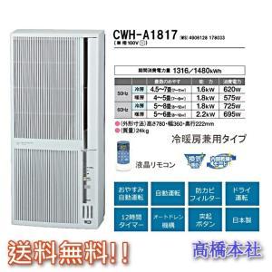 コロナ 冷暖房兼用エアコン CWH-A1817-WS ウインドウエアコン 壁用|takahashihonsha
