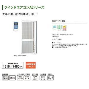 コロナ 冷暖房兼用エアコン CWH-A1818-WS ウインドウエアコン 窓枠に簡単取付 【代引不可】|takahashihonsha