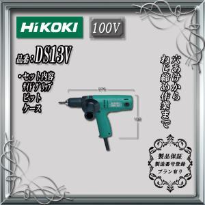 HiKOKI (日立工機) ドライバドリル 100V (ケース・ハンドル付) DS13V【製品保証サービス有り】|takahashihonsha