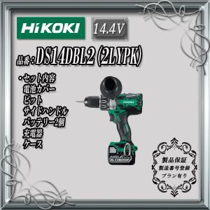 HiKOKI (日立工機) コードレスドライバドリル 14.4V セット品 DS14DBL2(2LYPK)【製品保証サービス有り】|takahashihonsha
