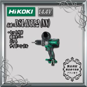 HiKOKI (日立工機) コードレスドライバドリル 14.4V 本体のみ DS14DBL2(NN)【製品保証サービス有り】|takahashihonsha