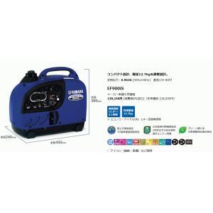 発電機 防災 ヤマハ インバーター発電機 EF900iS 100V 900W 0.9kVA【正規販売店保証付き】|takahashihonsha
