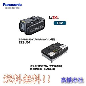 パナソニック EZ9L54ST 電池パック・充電器セット (18V5.0Ah)|takahashihonsha