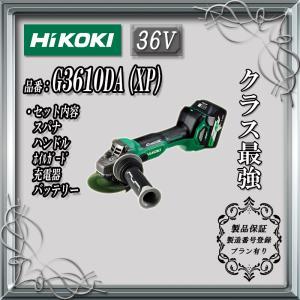 HiKOKI (日立工機) 100mmコードレスグラインダー(ブレーキ付) 36V G3610DA(XP) セット品【製品保証サービス有り】|takahashihonsha