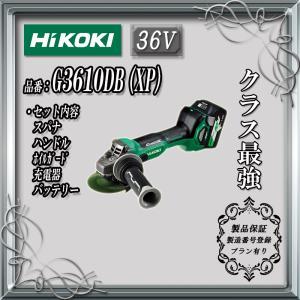 HiKOKI (日立工機) 100mmコードレスグラインダー(ブレーキ付) 36V G3610DB(XP) セット品【製品保証サービス有り】|takahashihonsha