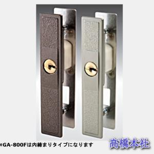 HINAKA 内締鍵 取替引違戸錠 GA-800F カラー:ブロンズ・シルバー|takahashihonsha