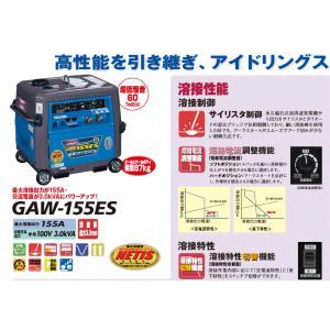 溶接機 GAW-155ES エンジン溶接機 デンヨー(Denyo) ガソリン溶接機|takahashihonsha