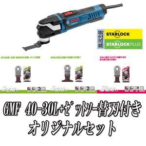ボッシュ電動工具(BOSCH)  マルチツール GMF 40-30L+ゼットソー替刃3枚付き 100V スターロックプラス(ケース:L-BOXX136付)|takahashihonsha