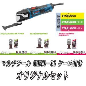 ボッシュ電動工具(BOSCH)  マルチツール GMF50-36+ゼットソー替刃3枚付き 100V スターロックプラス スターロックマックス(ケース:L-BOXX136付)|takahashihonsha