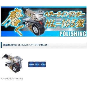 RESITON(レヂトン) ヘアーラインサンダー HL-105型 セット品 研削巾50mm ステンレスヘアーライン加工に! takahashihonsha