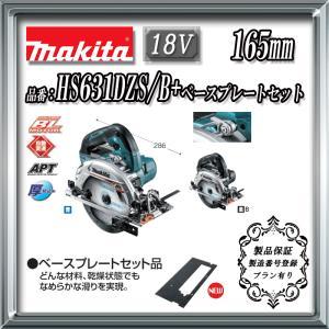 マキタ  HS631DZS/B+ベースプレートセット(A-66101) 165mm 充電式マルノコ 18V 鮫肌(A-64353)付き 【製品保証サービス有り】 takahashihonsha