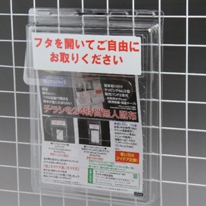屋外用チラシケース【インフォパックA4】 チラシを24時間無人配布|takahashihonsha