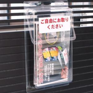 屋外用チラシケース【インフォパックジュニア】 チラシを24時間無人配布|takahashihonsha