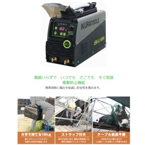 育良精機(イクラ) ポータブルバッテリー溶接機 ISK-Li160A 【正規販売店】電源いらずでいつでもどこでもすぐ溶接|takahashihonsha