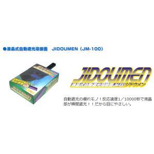 液晶式自動遮光溶接面  JIZOUMEN  スズキッド (SUZUKID) JM-100|takahashihonsha