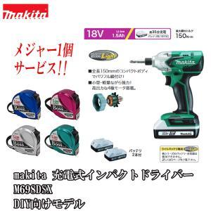 マキタ 充電式インパクトドライバー M698DSX+メジャー1個サービス 18Vライトバッテリー バッテリー2個/充電器/ケース付 DIY向けモデル takahashihonsha