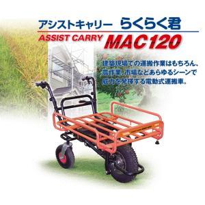 メイホー(MEIHO)  アシストキャリー MAC120 電動アシスト付き運搬車【代引不可】|takahashihonsha