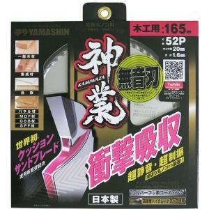 山真製鋸(YAMASHIN) 神業チップソー 165mm×1.6mm 52P MAT-KAM-165|takahashihonsha