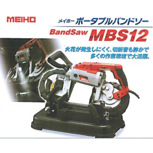 メイホー(MEIHO) ポータブルバンドソー MBS12 コード式 AC100V 台付き|takahashihonsha