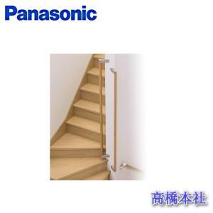 パナソニック 階段補助手すり 内廻りセット MFE2U〇□ 廻り階段の昇降をより安全に|takahashihonsha