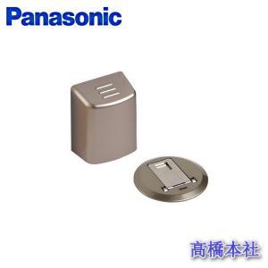パナソニック フラットドアストッパー 本体+床部材セット サテンシルバー色(塗装) ロック機構付 自動ロック式 MJE1BS3ST|takahashihonsha