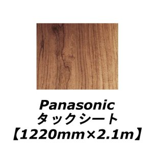 タックシート 面材用(1220mm×2.1m)粘着剤付き化粧シート 内装用タックシート 面材用  MJN1BTS24○ 【Panasonic パナソニック】|takahashihonsha