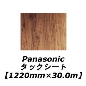 タックシート 面材用(1220mm×30.0m)粘着剤付き化粧シート 内装用タックシート 面材用  MJN1BTS34○ 【Panasonic パナソニック】|takahashihonsha