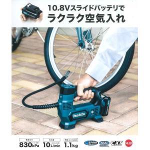 マキタ MP100DSH 充電式空気入れ 10.8V 1.5Ah 【バッテリー/充電器】セット品