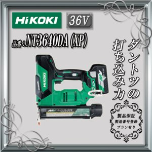 HiKOKI(日立工機) マルチボルト(36V)コードレス仕上げ釘打機(フィニッシュネイラ) NT3640DA(XP) 36V セット品 【製品保証サービス有り】|takahashihonsha