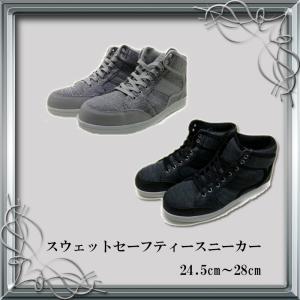 スウェットセーフティースニーカー 安全靴 ミッドカットタイプ ORS-01 |takahashihonsha