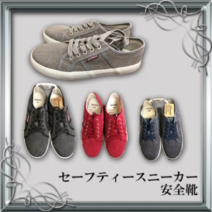 キャンバスセーフティースニーカー 安全靴 腰痛防衛 ORS-03 抜群のクッション性|takahashihonsha