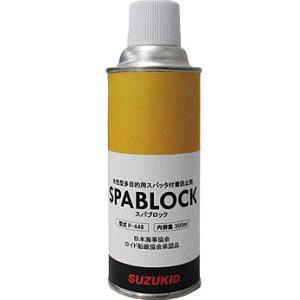 スパッタ付着防止剤 『スパブロック・エアゾールタイプ』 スズキッド (SUZUKID) P-449|takahashihonsha