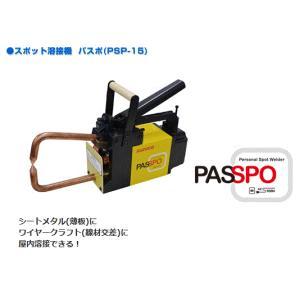 スポット溶接機 スズキッド (SUZUKID) PSP-15 パスポ|takahashihonsha