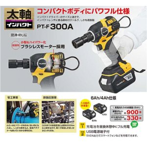 タジマ 太軸インパクトF300A 6Ahセット  太軸インパクト F300A 6A SET PT-F300A6ASET|takahashihonsha