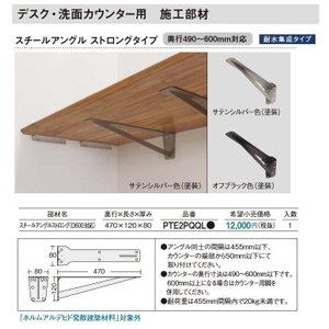 パナソニック スチールアングル ストロングタイプ PTE2PQQL● (470×120×80)|takahashihonsha