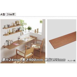 パナソニック インテリアカウンター シートタイプ A型 厚み24mm 長さ900mm 奥行155mm PTE2SAN13〇 Panasonic|takahashihonsha