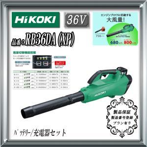 HiKOKI(日立工機)コードレスブロア 付属電池1個付き RB36DA(XP)|takahashihonsha