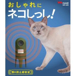 ムサシ 猫しっし 電池式(単2電池対応) REP-600 猫よけ対策におすすめ|takahashihonsha