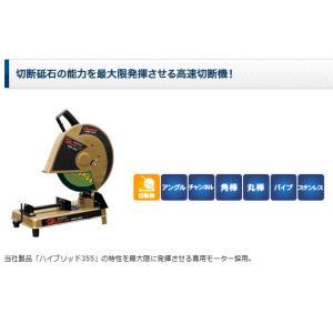 RESITON(レヂトン) HYBRID高速切断機 RHB-355 takahashihonsha