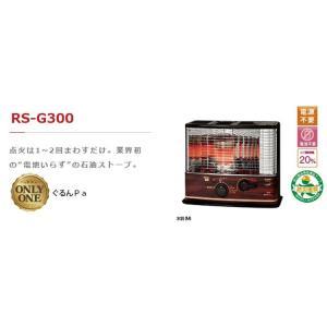 トヨトミ 石油ストーブ  RS-G300(M) 木造8畳/鉄筋11畳 在庫あり|takahashihonsha