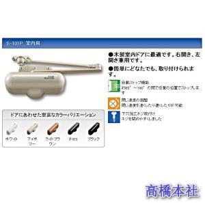 【ポイント15倍】 リョービ S-101P ドアマン 室内用 ドアクローザー|takahashihonsha