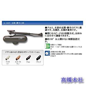 【ポイント15倍】 リョービ S-102P ドアマン 玄関・勝手口用 ドアクローザー|takahashihonsha