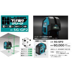 山真製鋸(YAMASHIN)レーザー下げ振りグリーン SG-GP2|takahashihonsha