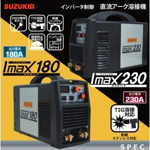 直流インバータ溶接機 スズキッド (SUZUKID) SIM-180 アイマックス180|takahashihonsha