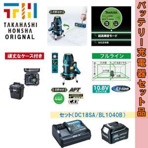 マキタ SK506GDZN 自動追尾フルライン 【サービス品あり】超高輝度  充電式屋内・屋外兼用墨出し器 10.8V 4.0Ah|takahashihonsha