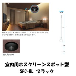 室内物干し ホスクリーン SPC-BL 2本入り ブラック|takahashihonsha