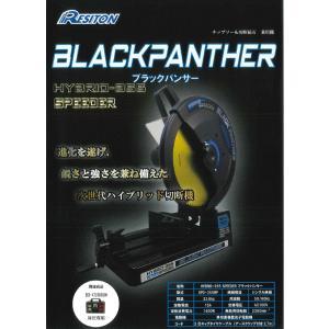 RESITON (レヂトン) チップソー&切断砥石切断機(兼用機) SPD-355BP ブラックパンサーAC100V(50/60Hz) 1400W takahashihonsha