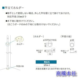 川口技研 竿たてホルダー STH-1|takahashihonsha