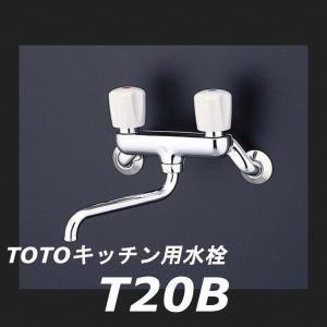 【数量限定セール】TOTO T20B 壁付2ハンドル混合水栓(断熱キャップ無)|takahashihonsha