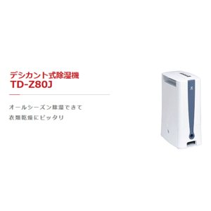 トヨトミ 衣類乾燥除湿機 TD-Z80J 【デジカント式】まるで天日干し級|takahashihonsha